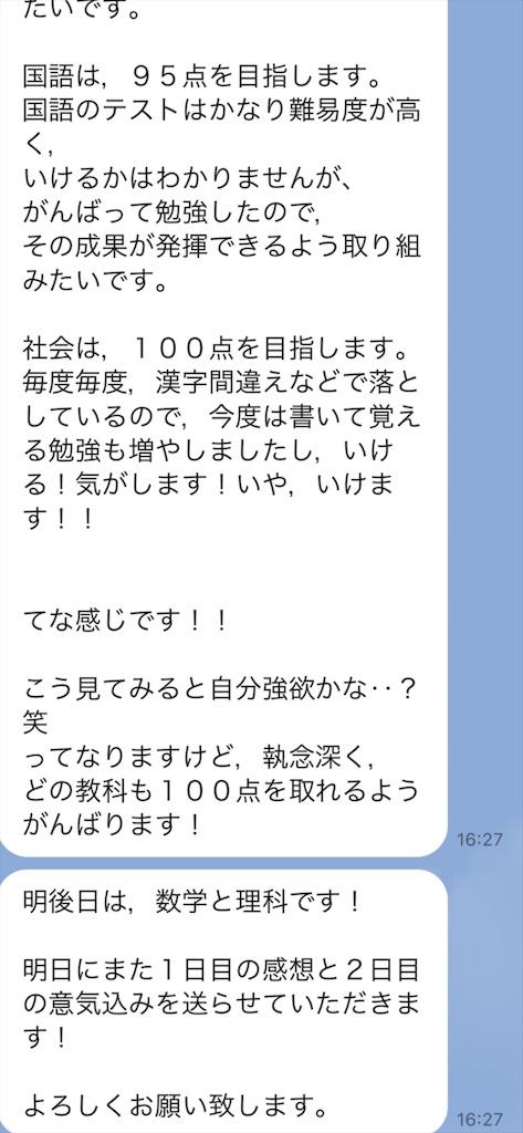 f:id:akira5669:20210523110209j:plain