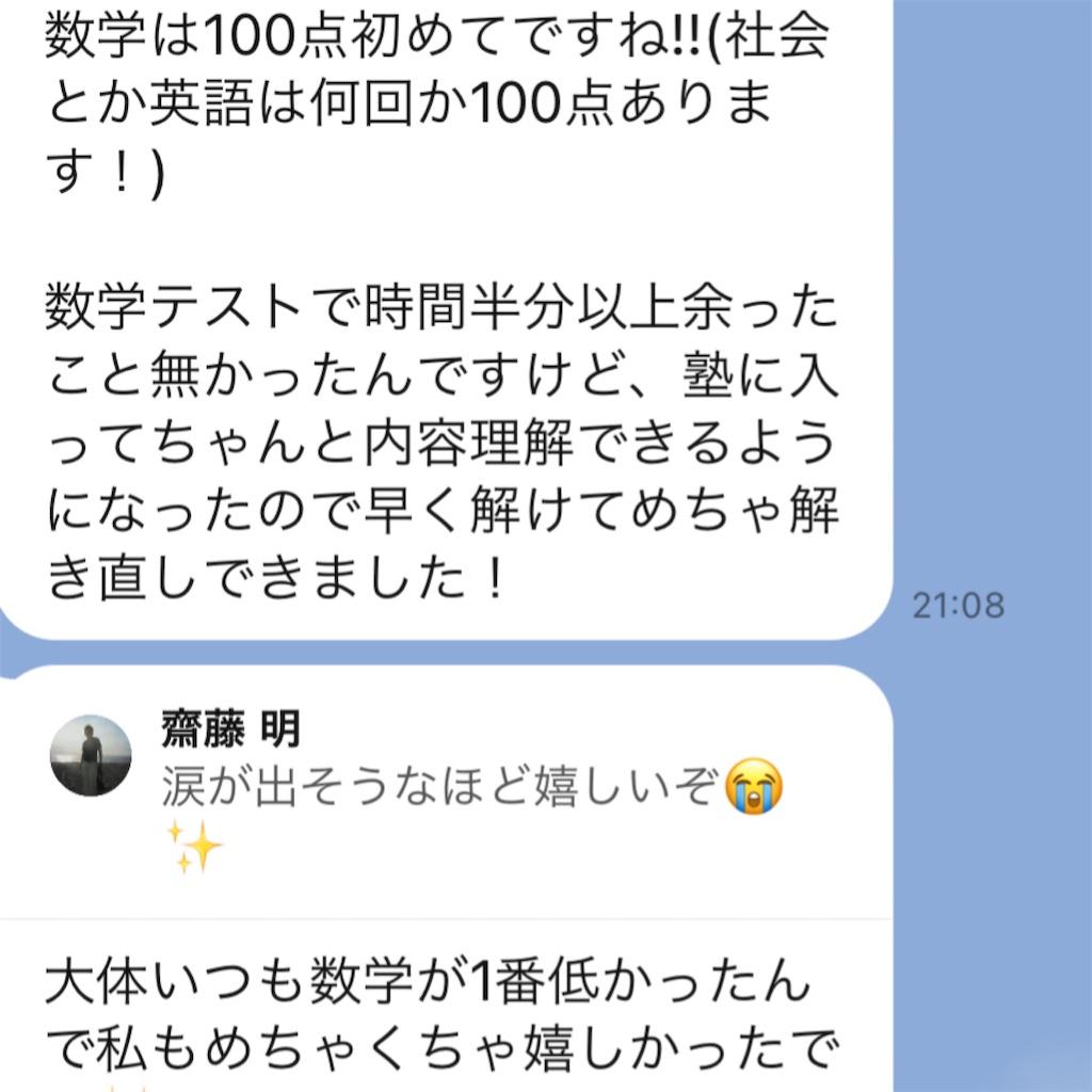 f:id:akira5669:20210525093545j:plain