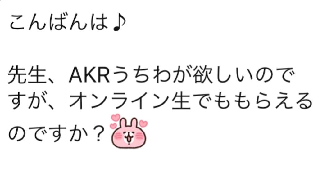f:id:akira5669:20210607121723j:plain