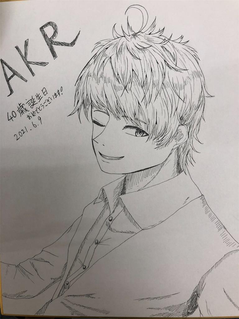 f:id:akira5669:20210614132038j:plain