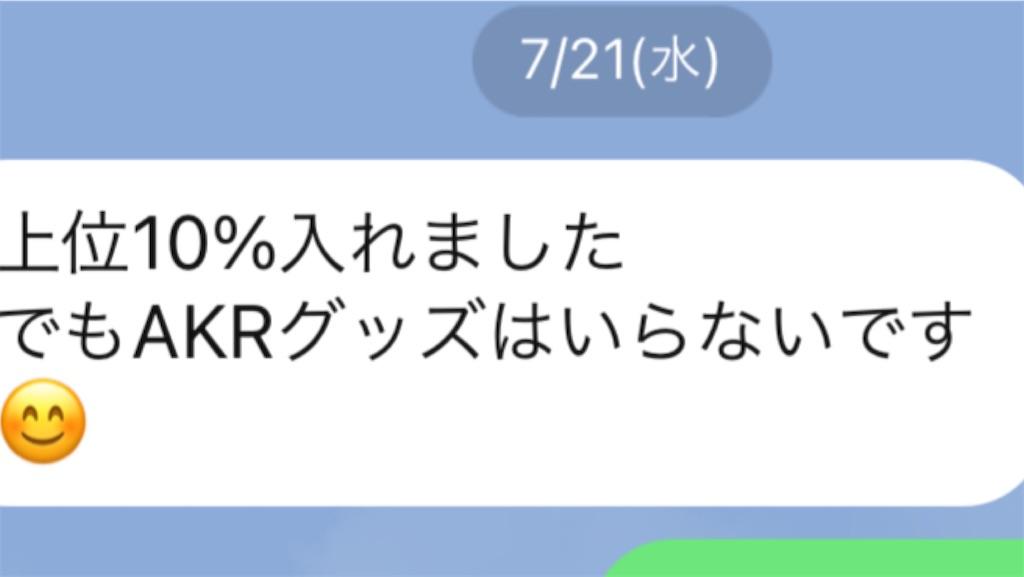f:id:akira5669:20210723162832j:plain