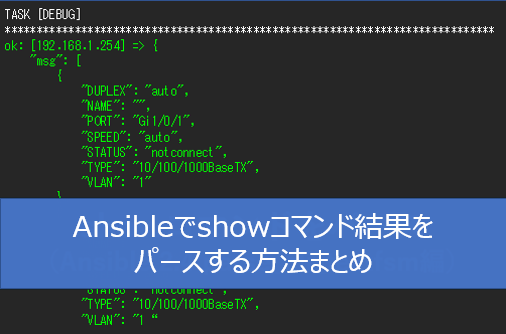 Ansibleでネットワーク機器のshowコマンド結果をパースする方法まとめ