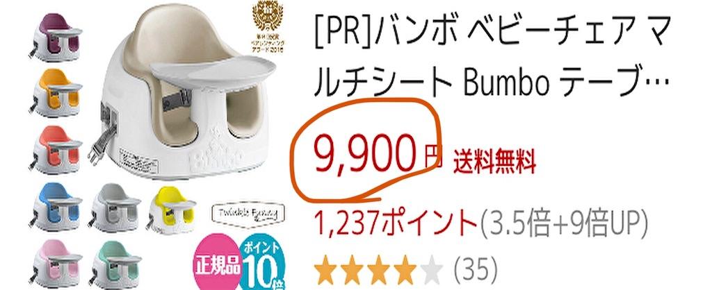 バンボ 価格