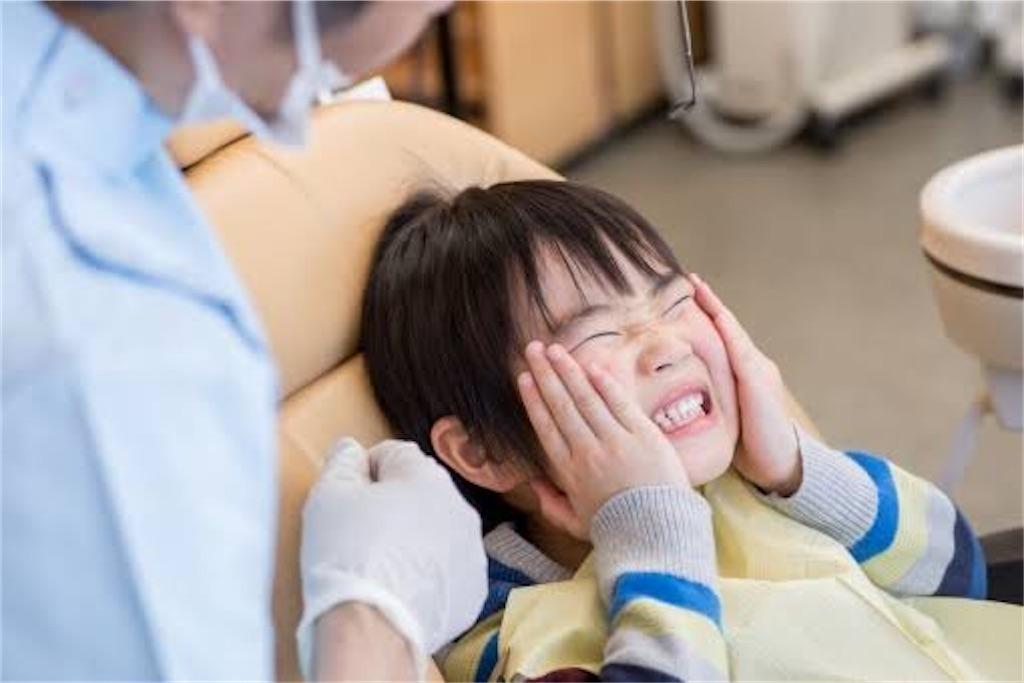 歯が痛い 子供