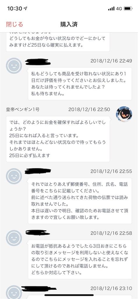 f:id:akiraI:20181228104436j:image