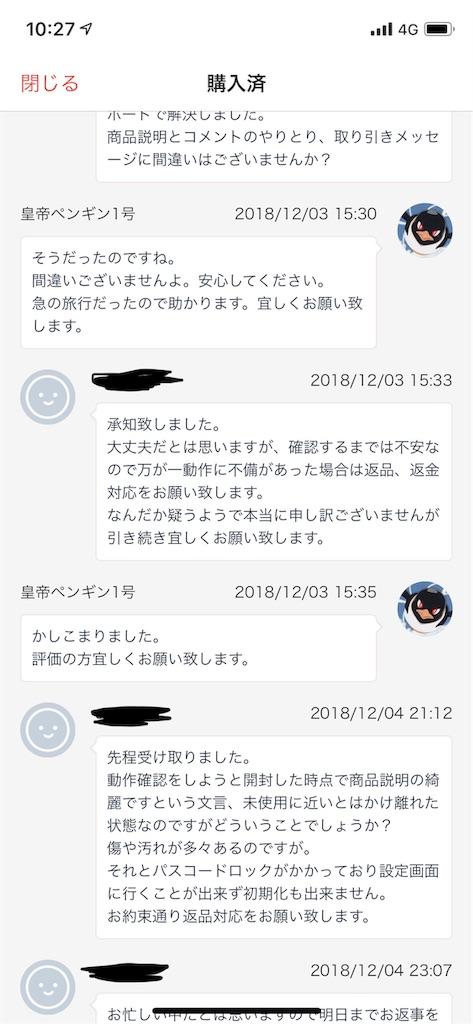 f:id:akiraI:20181228104645j:image