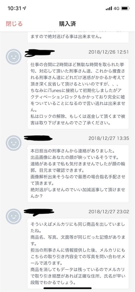 f:id:akiraI:20181228104650j:image