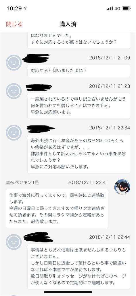 f:id:akiraI:20181228104653j:image