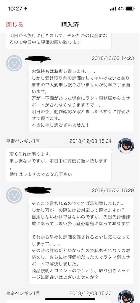 f:id:akiraI:20181228104656j:image