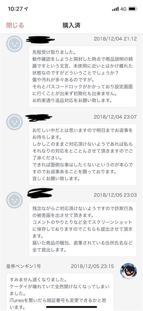 f:id:akiraI:20181228104701j:image
