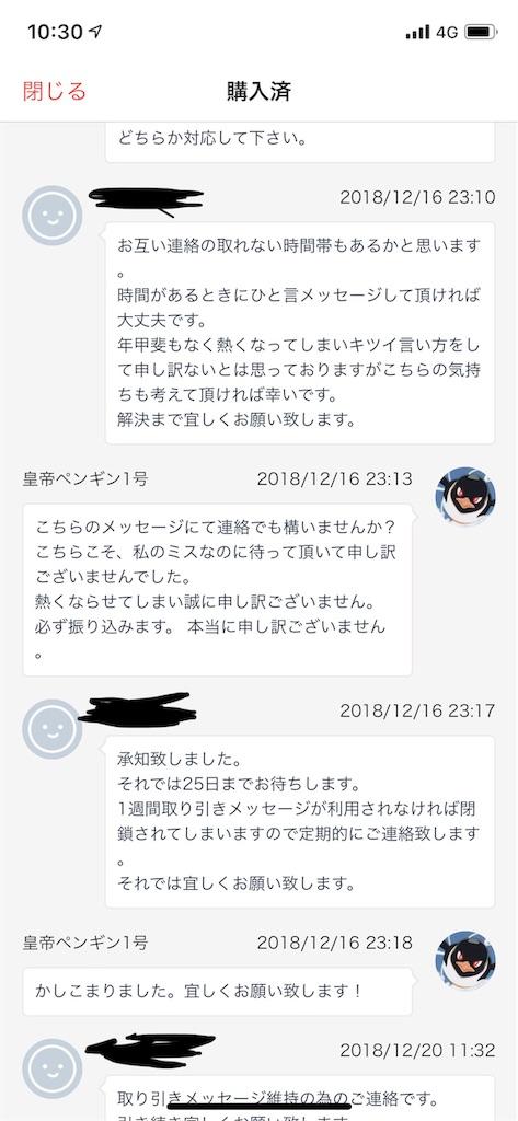 f:id:akiraI:20181228104705j:image