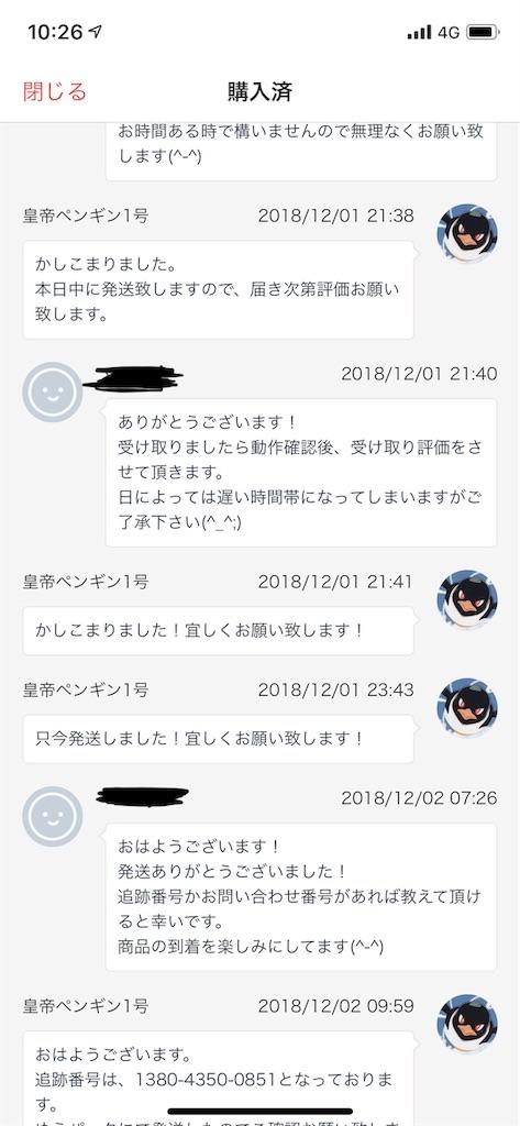 f:id:akiraI:20181228104711j:image