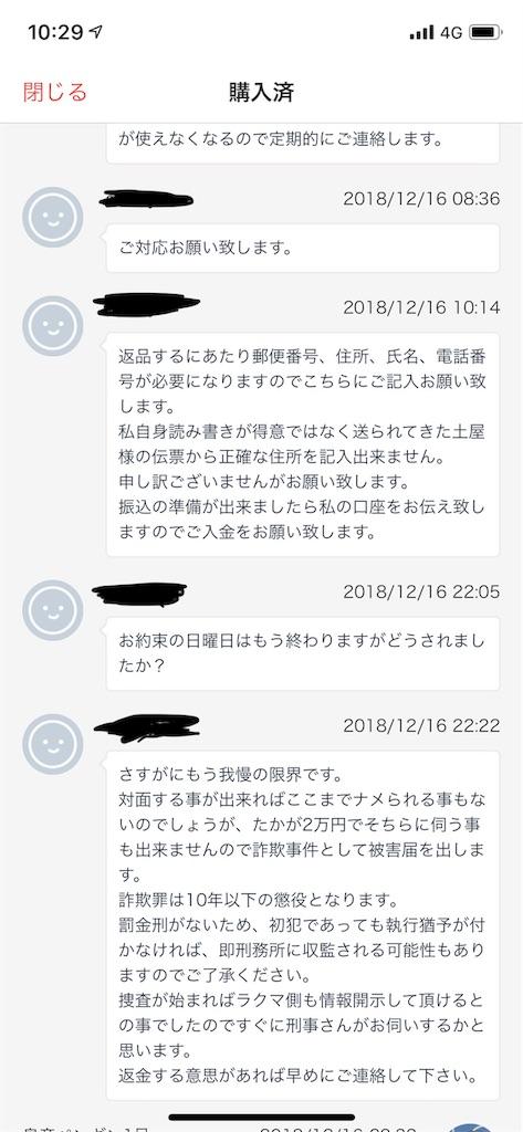 f:id:akiraI:20181228104716j:image