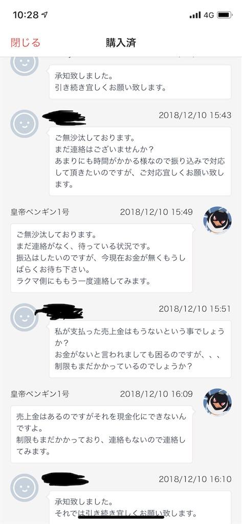 f:id:akiraI:20181228104720j:image