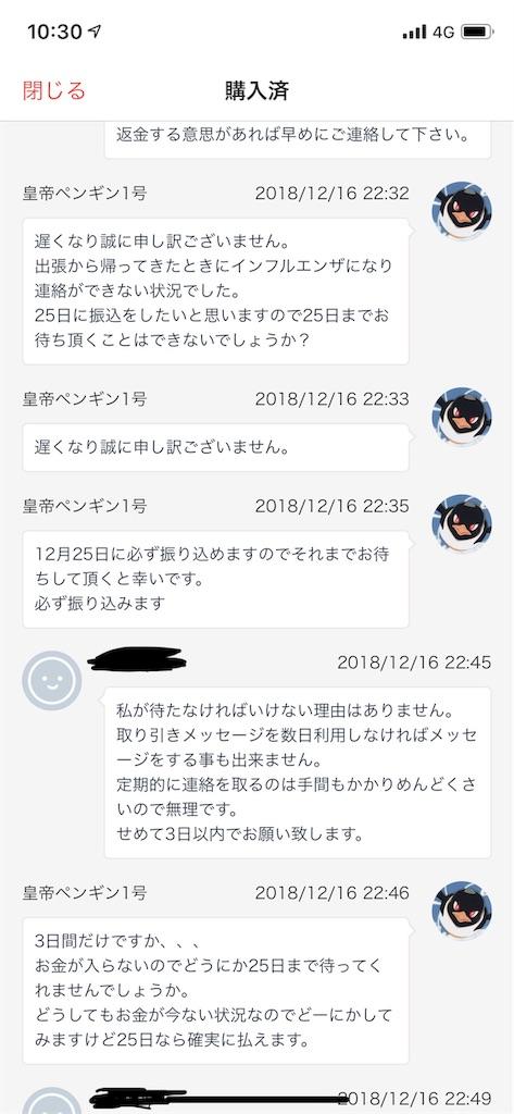 f:id:akiraI:20181228104726j:image