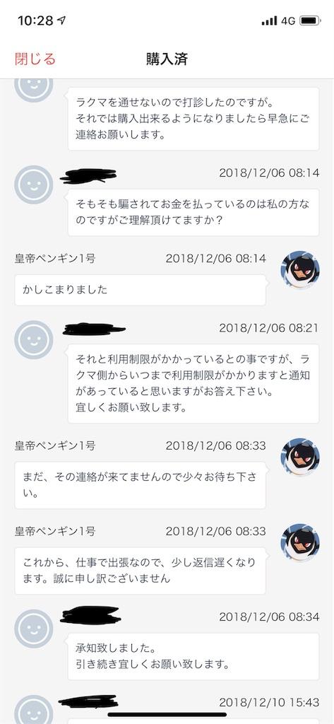 f:id:akiraI:20181228104731j:image