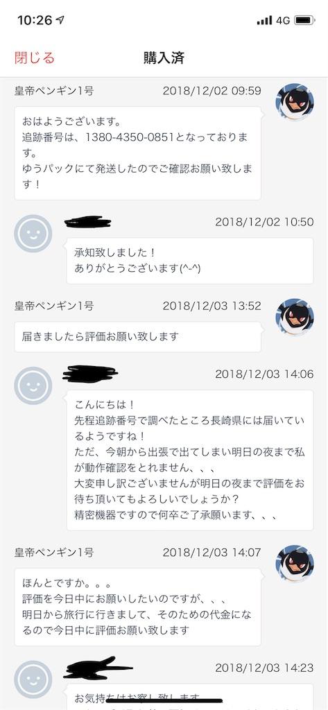 f:id:akiraI:20181228104734j:image