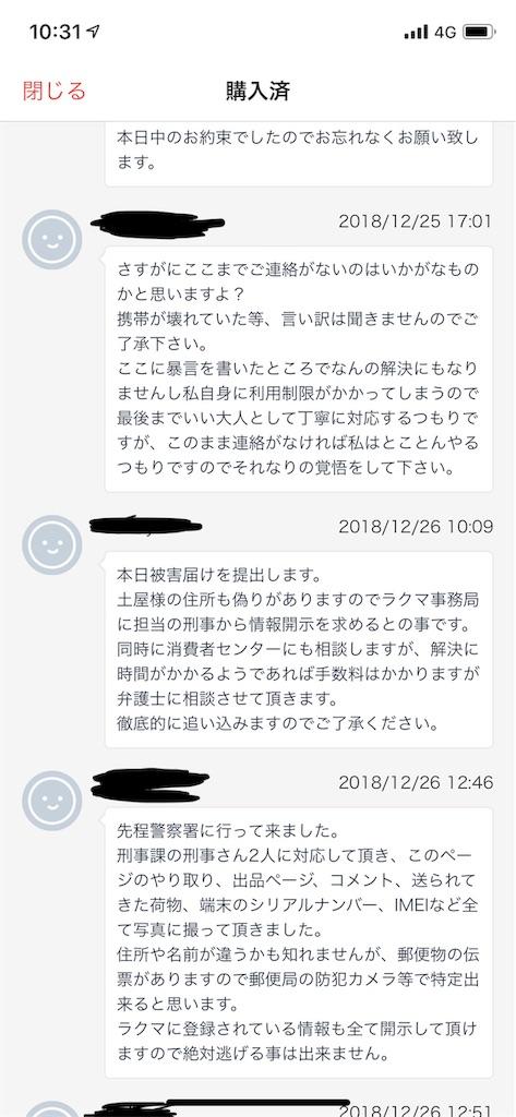 f:id:akiraI:20181228104738j:image