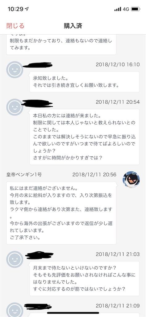 f:id:akiraI:20181228104741j:image