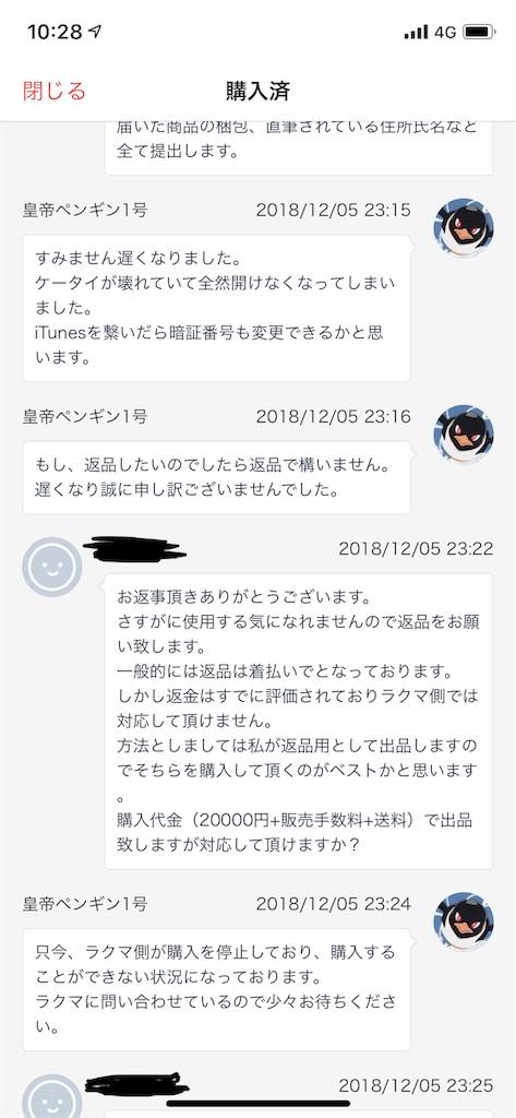 f:id:akiraI:20181228104744j:image