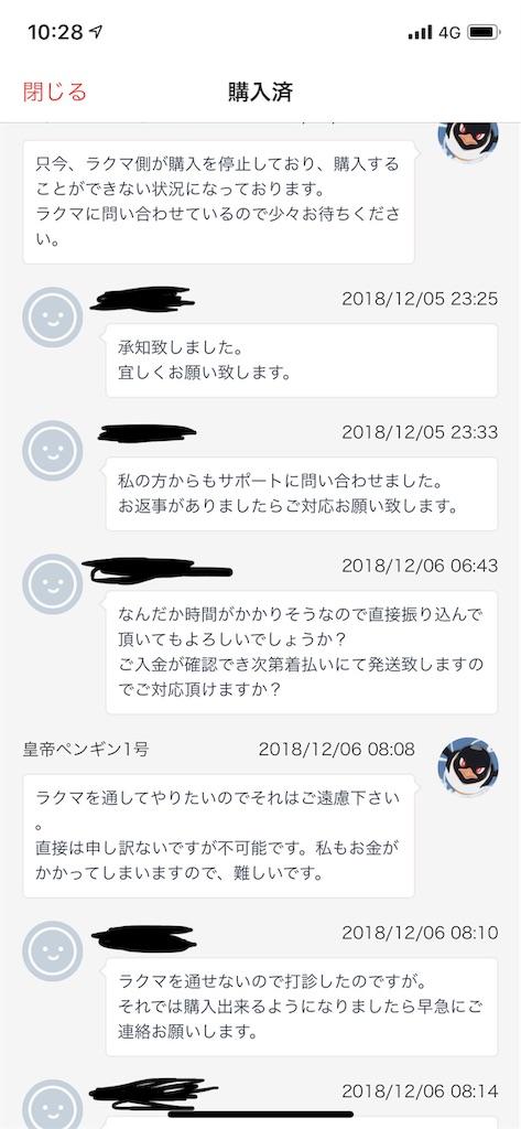 f:id:akiraI:20181228104750j:image