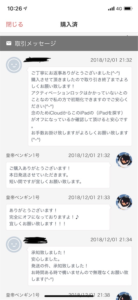 f:id:akiraI:20181228104753j:image