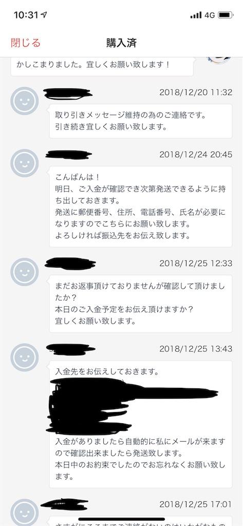 f:id:akiraI:20181228104757j:image
