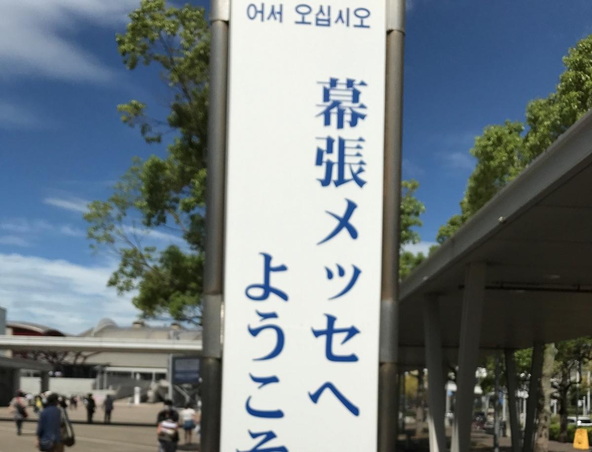 f:id:akira_forte:20190517002506j:plain