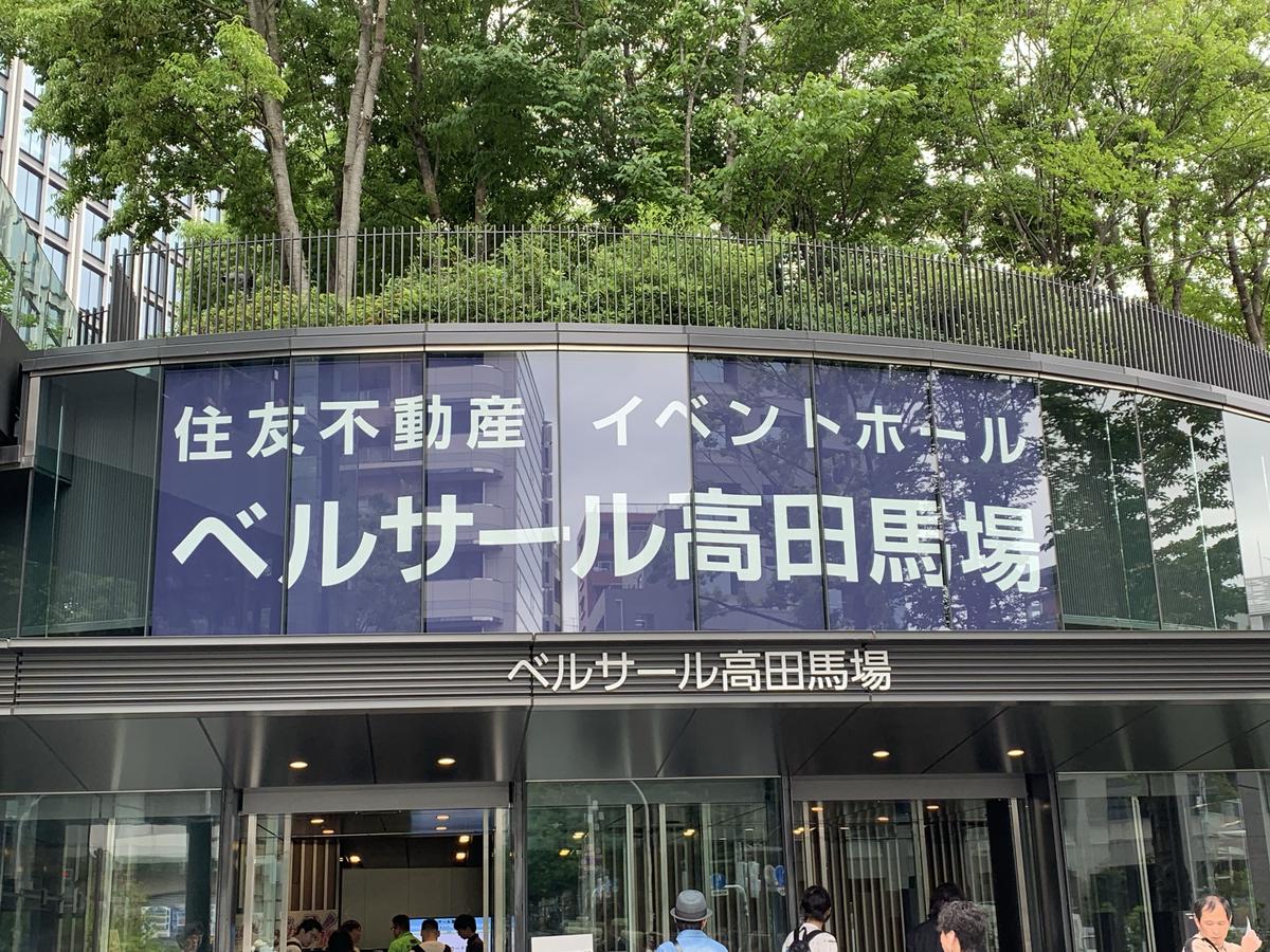 f:id:akira_forte:20190614011657j:plain