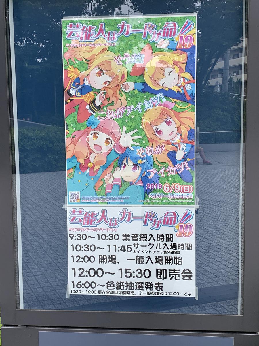 f:id:akira_forte:20190614011943j:plain