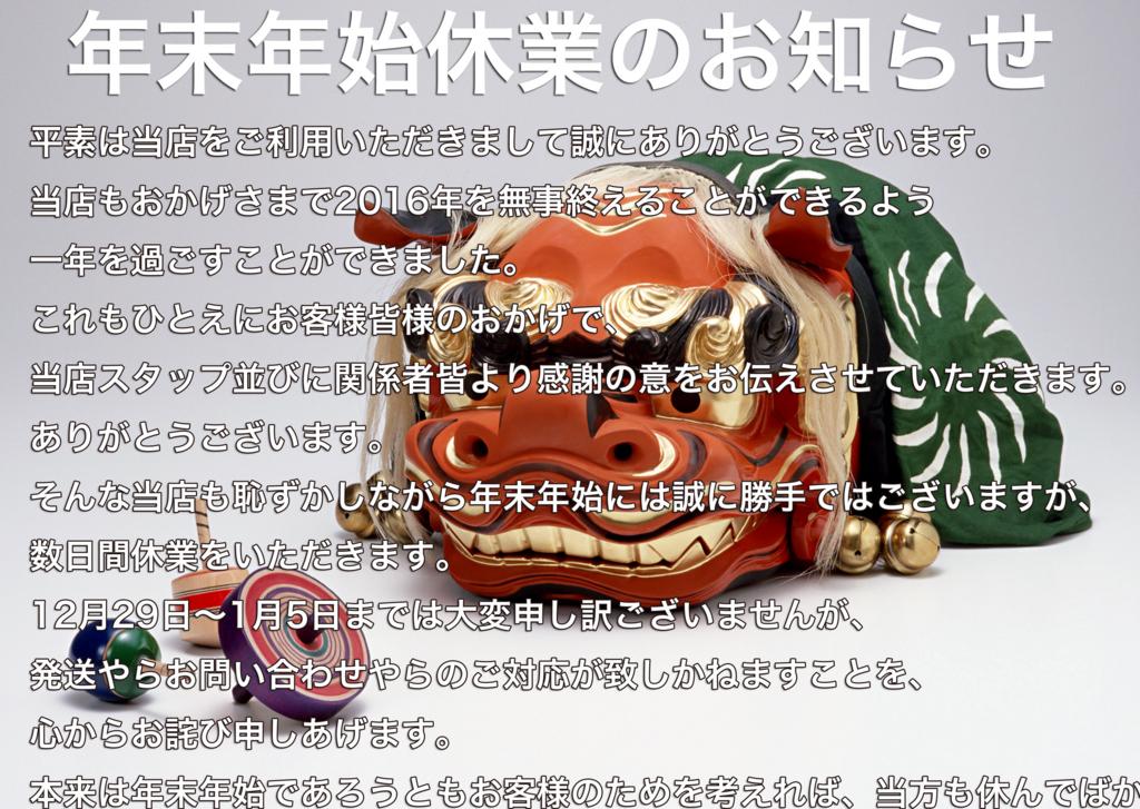 f:id:akira_kayou:20161228102015j:plain