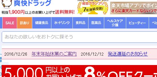 f:id:akira_kayou:20161228102410p:plain