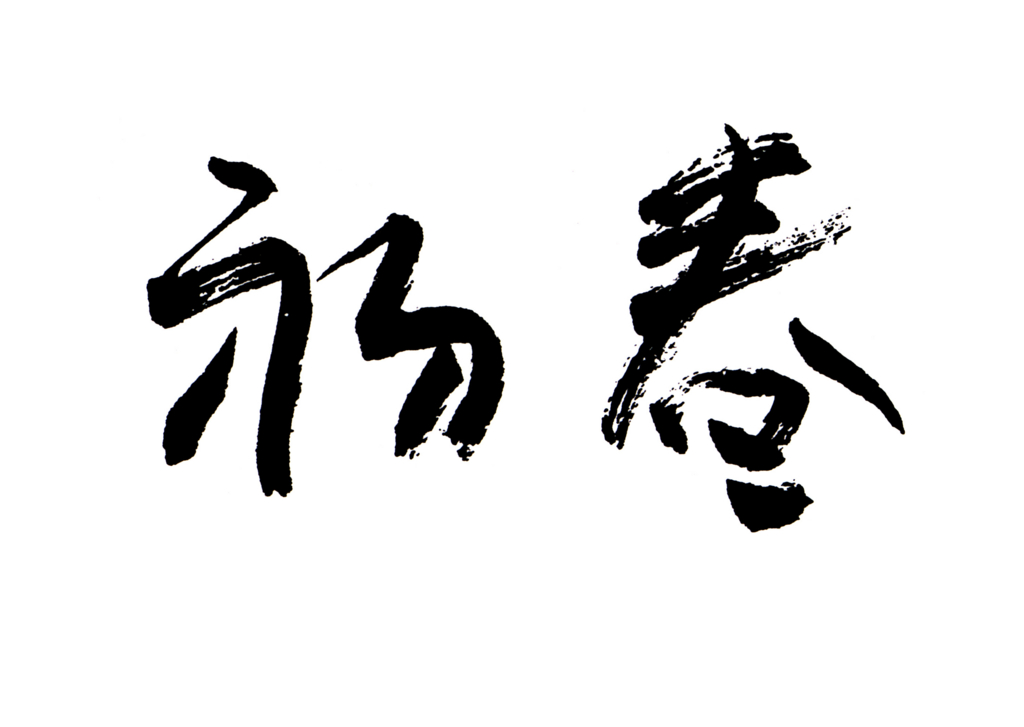 f:id:akira_kayou:20170104102050j:plain