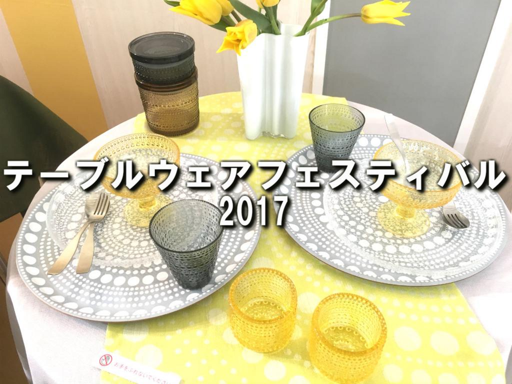 f:id:akira_kayou:20170129231425j:plain