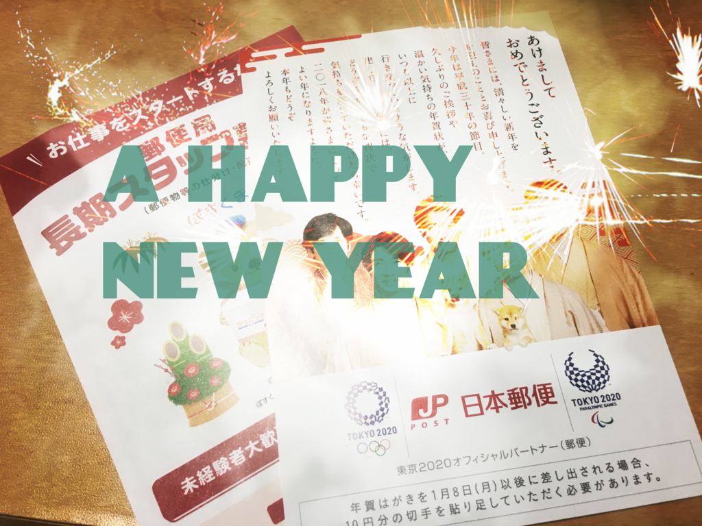 f:id:akira_kayou:20180108204218j:plain