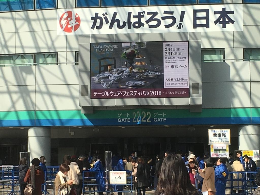 f:id:akira_kayou:20180204205236j:plain