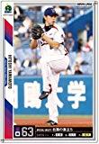 オーナーズリーグ07 白カード 山本斉 ヤクルトスワローズ