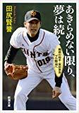 あきらめない限り、夢は続く―難病の投手・柴田章吾、プロ野球へ (新潮文庫)