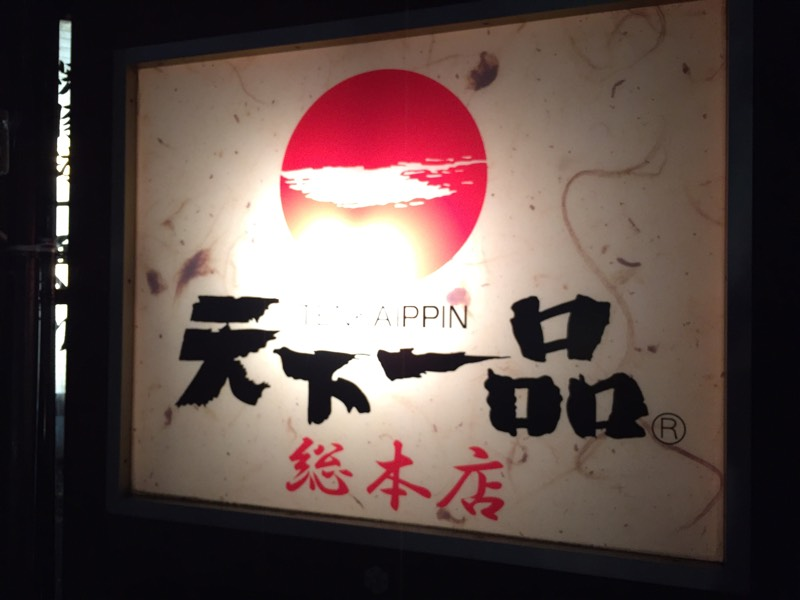 f:id:akiragoyou:20180314091411j:plain