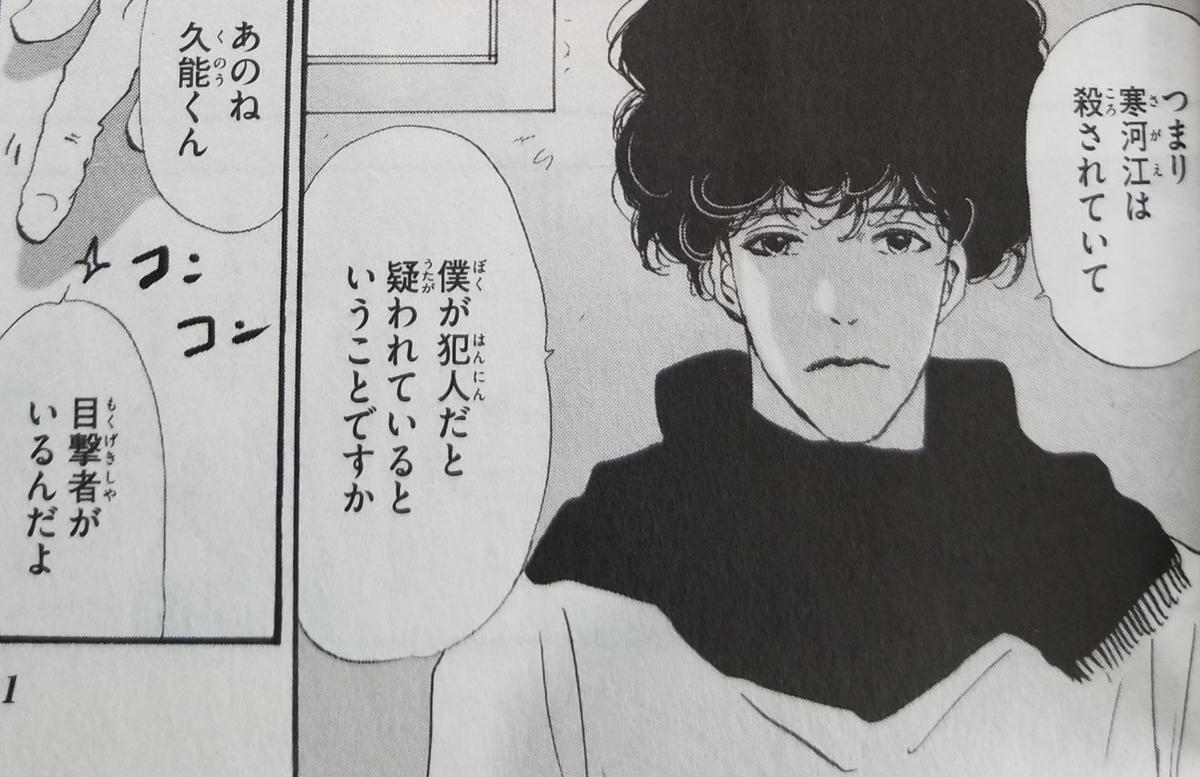 f:id:akirainhope:20190515151412j:plain
