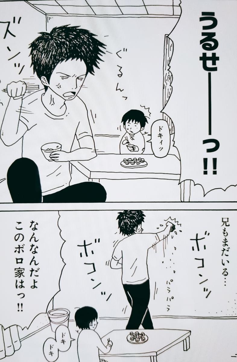 f:id:akirainhope:20190629075232j:plain
