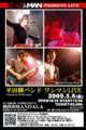 平田輝バンド3/6南青山MANDALAライブ