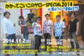 11/2(日)郡山にてかかってこいこのヤローSPECIALライブ