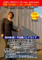 熊本ライブ2014/11/15