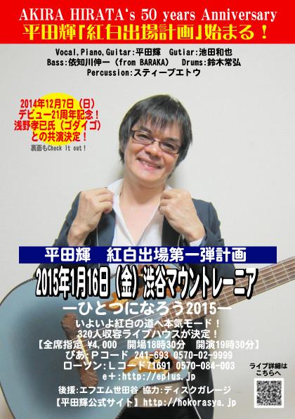 紅白出場第一弾計画!1/16渋谷マウントレーニア