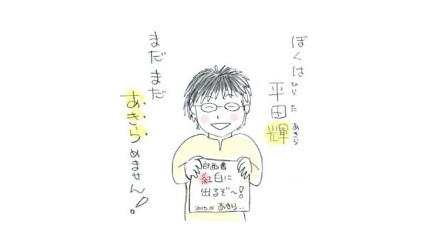 渡邉紀子さんのイラスト