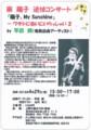 東陽子さん追悼ライブ