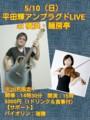 告知!5/10横浜・麺房亭にてライブ