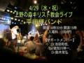 上野の森キリスト教会でバンドライブ!