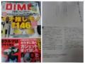 DIME4月号に赤坂BLITZ宣伝